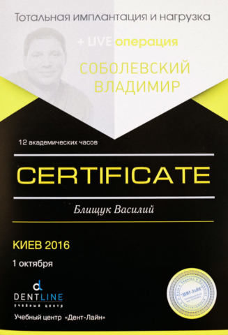 курси по імплантації - сертифікат стоматолога