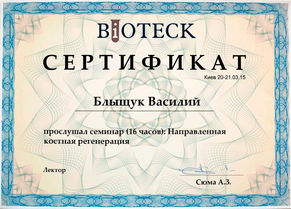 """стоматологический семинар """"Направленная костная регенерация"""""""