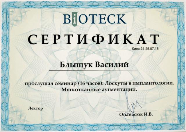 сертификат стоматолога по имплантации