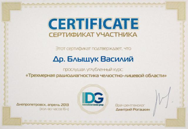 доктор стоматолог Василий Блыщук