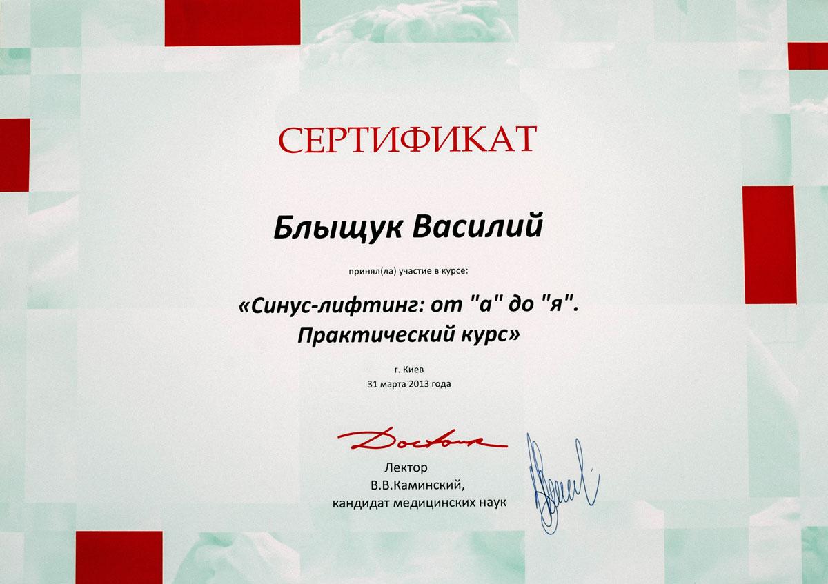 Василь Блищук - стоматолог Житомира