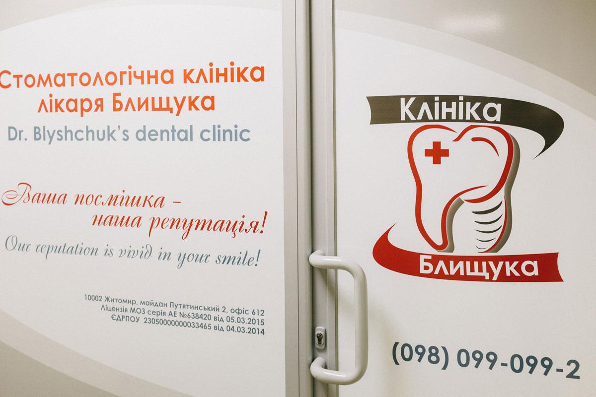 стоматологічна клініка Житомир
