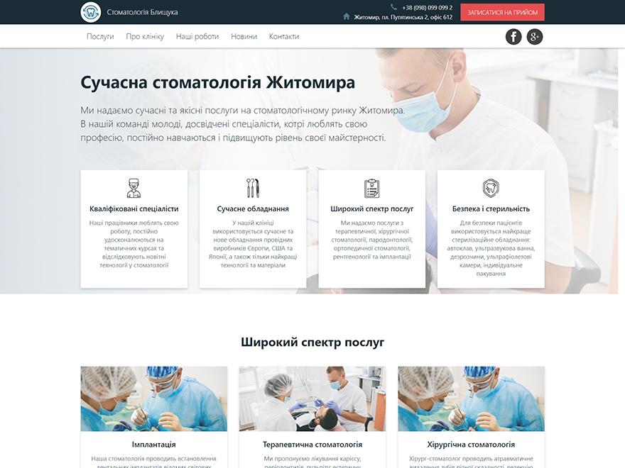 новини стоматології - стоматологія Житомир - новий дизайн сайту